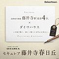 【ダイワハウス】セキュレア藤井寺春日丘 (建築条件付宅地分譲)