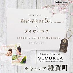 【ダイワハウス】セキュレア雑賀町 (建築条件付宅地分譲)