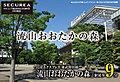【ダイワハウス】セキュレア流山おおたかの森XIII D69街区(分譲住宅)