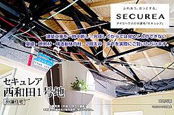 【ダイワハウス】セキュレア西和田1号地 (分譲住宅)