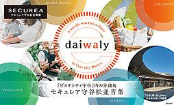 【ダイワハウス】セキュレア守谷松並青葉 (建築条件付宅地分譲)