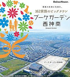 【ダイワハウス】ブーケガーデン西神南 第1期(神戸支社) (分...