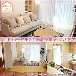 【ダイワハウス】セキュレア花小金井南町 「家事シェアハウス」(...
