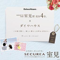【ダイワハウス】セキュレア室見 (建築条件付宅地分譲)