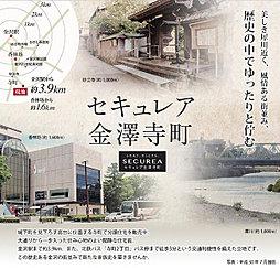 【ダイワハウス】セキュレア金澤寺町 (分譲住宅)