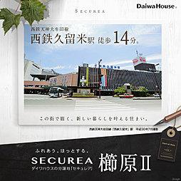 【ダイワハウス】セキュレア櫛原II (建築条件付宅地分譲)