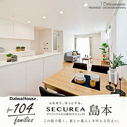 【ダイワハウス】セキュレア島本 (本店木造住宅事業部)(分譲住...
