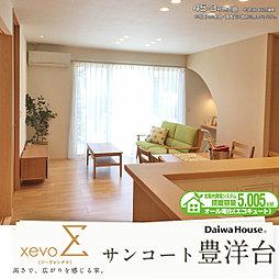【ダイワハウス】サンコート豊洋台 45-3号地(分譲住宅)