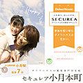 【ダイワハウス】セキュレア小月本町 (建築条件付宅地分譲)