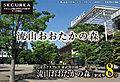 【ダイワハウス】セキュレア流山おおたかの森XIV C128街区(分譲住宅)