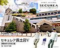 【ダイワハウス】セキュレア長土呂V (建築条件付宅地分譲)
