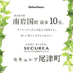 【ダイワハウス】セキュレア尾津町 (建築条件付宅地分譲)