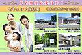 【ダイワハウス】セキュレア南原町 (建築条件付宅地分譲)