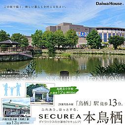 【ダイワハウス】セキュレア本鳥栖 (建築条件付宅地分譲)