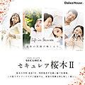 【ダイワハウス】セキュレア桜木II (建築条件付宅地分譲)