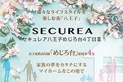 【ダイワハウス】セキュレア八王子めじろ台4丁目III (建築条...