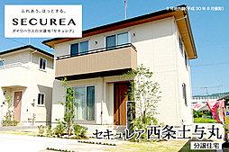 【ダイワハウス】セキュレア西条土与丸 (分譲住宅)