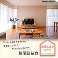 【ダイワハウス】菊陽町花立 「家事シェアハウス」(分譲住宅)