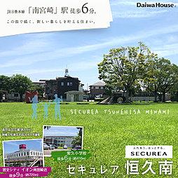 【ダイワハウス】セキュレア恒久南 (建築条件付宅地分譲)