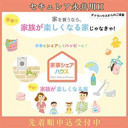 【ダイワハウス】セキュレア永井川II「家事シェアハウス」 (分...