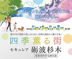 【ダイワハウス】セキュレア砺波杉木 (建築条件付宅地分譲)