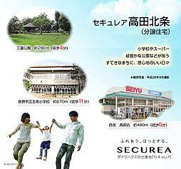 【ダイワハウス】セキュレア高田北条 (分譲住宅)
