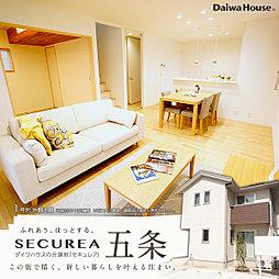 【ダイワハウス】セキュレア五条 (分譲住宅)