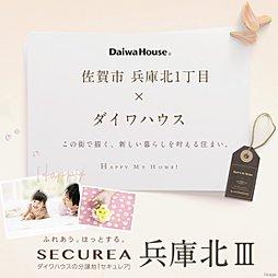 【ダイワハウス】セキュレア兵庫北III (建築条件付宅地分譲)