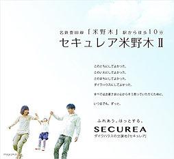 【ダイワハウス】セキュレア米野木II (分譲住宅)