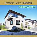 【ダイワハウス】まちなかジーヴォつくば研究学園B45 (分譲住宅)