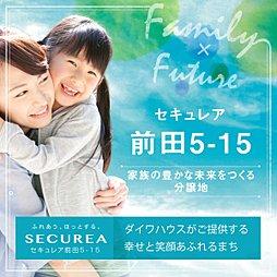 【ダイワハウス】セキュレア前田5-15 (建築条件付宅地分譲)