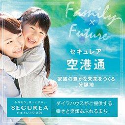 【ダイワハウス】セキュレア空港通 (建築条件付宅地分譲)