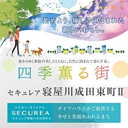 【ダイワハウス】セキュレア寝屋川成田東町II (大阪北支店)(...