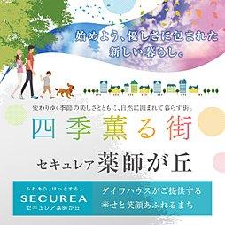 【ダイワハウス】セキュレア薬師が丘 (建築条件付宅地分譲)