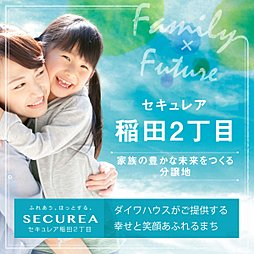 【ダイワハウス】セキュレア稲田2丁目 (分譲住宅)