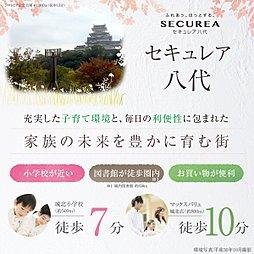 【ダイワハウス】セキュレア八代 (建築条件付宅地分譲)