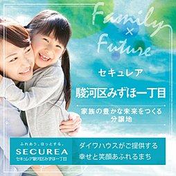 【ダイワハウス】セキュレア駿河区みずほ一丁目 (分譲住宅)