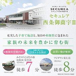 【ダイワハウス】セキュレア西条御薗宇III (建築条件付宅地分...