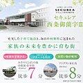 【ダイワハウス】セキュレア西条御薗宇III (建築条件付宅地分譲)