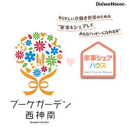 【ダイワハウス】ブーケガーデン西神南 3-12号地 「家事シェ...