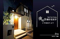 【ダイワハウス】セキュレア城南区七隈一丁目 (分譲住宅)