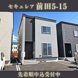 【ダイワハウス】セキュレア前田5-15 (分譲住宅)