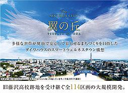 【ダイワハウス】セキュレアシティ藤沢 翼の丘 第6期(建築条件...