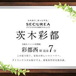 【ダイワハウス】セキュレア茨木彩都 (本店住宅事業部)(建築条...