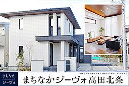 【ダイワハウス】まちなかジーヴォ高田北条 (分譲住宅)
