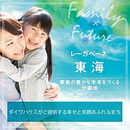 【ダイワハウス】レーガベーネ東海 (建築条件付宅地分譲)