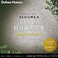 【ダイワハウス】セキュレア枚方東香里II (建築条件付宅地分譲)