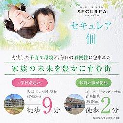 【ダイワハウス】セキュレア佃 (建築条件付宅地分譲)