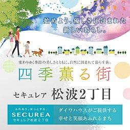 【ダイワハウス】セキュレア松波2丁目 (建築条件付宅地分譲)
