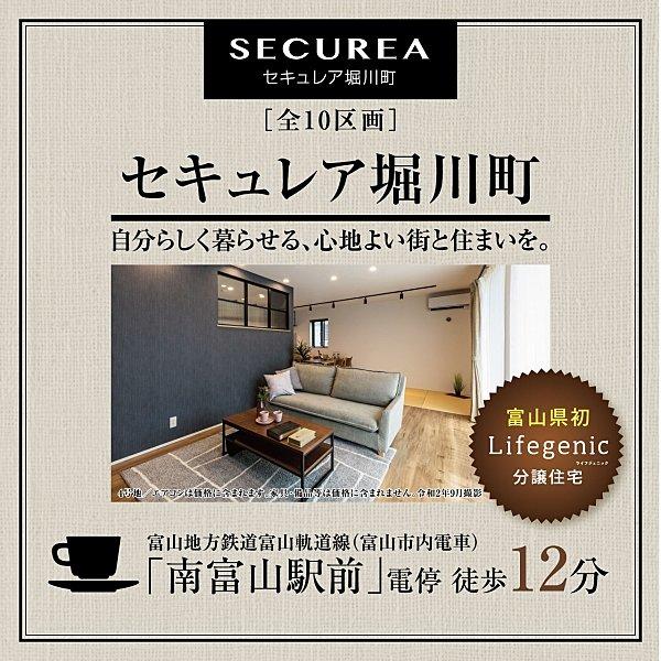 【ダイワハウス】セキュレア堀川町 (分譲住宅)